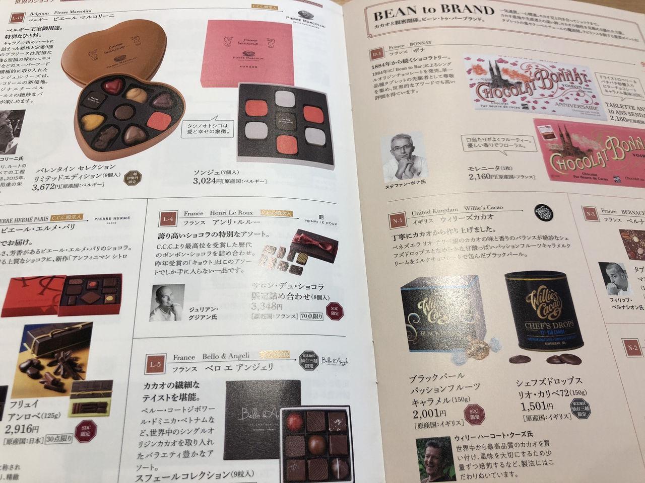仙台 ショコラ サロン デュ