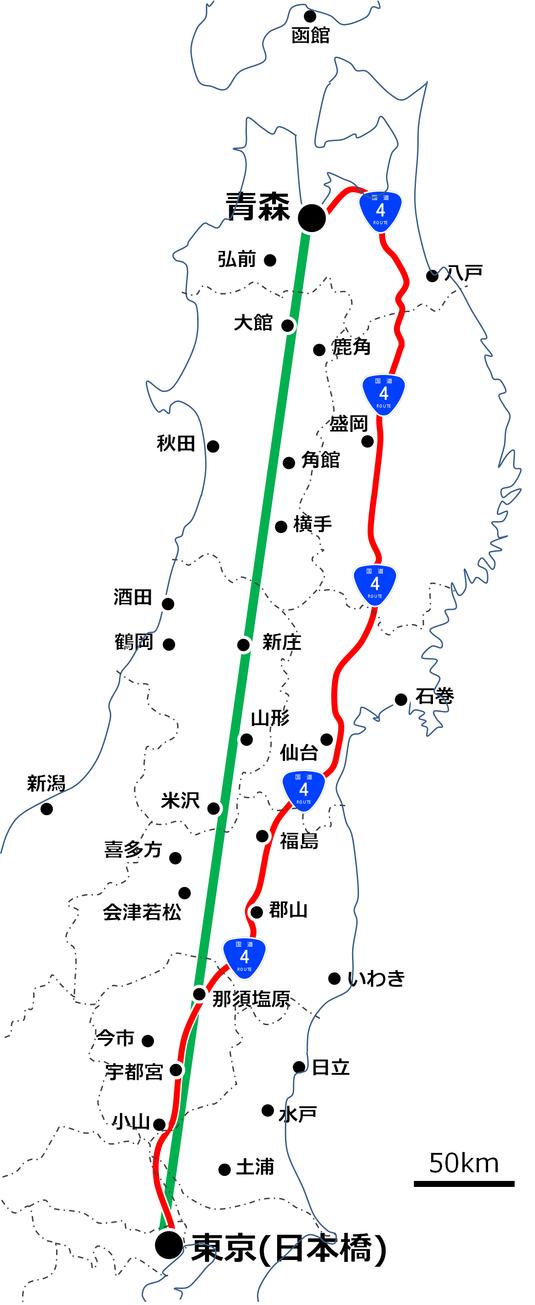 東京⇔青森 国道4号 直線