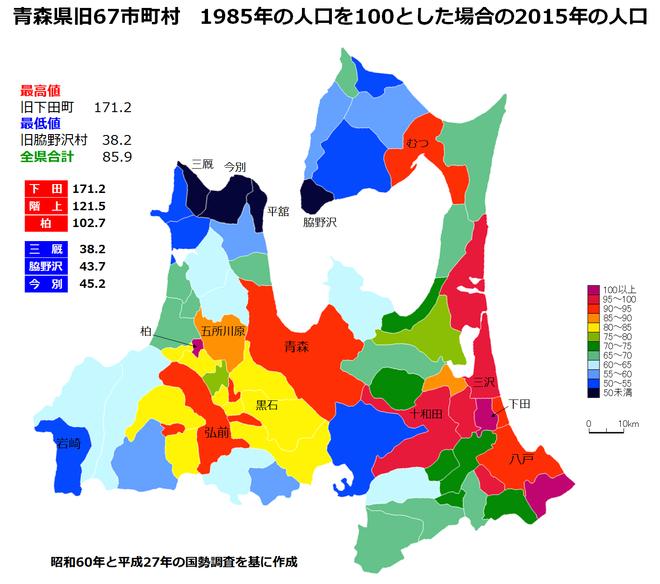 青森県人口1985−2015