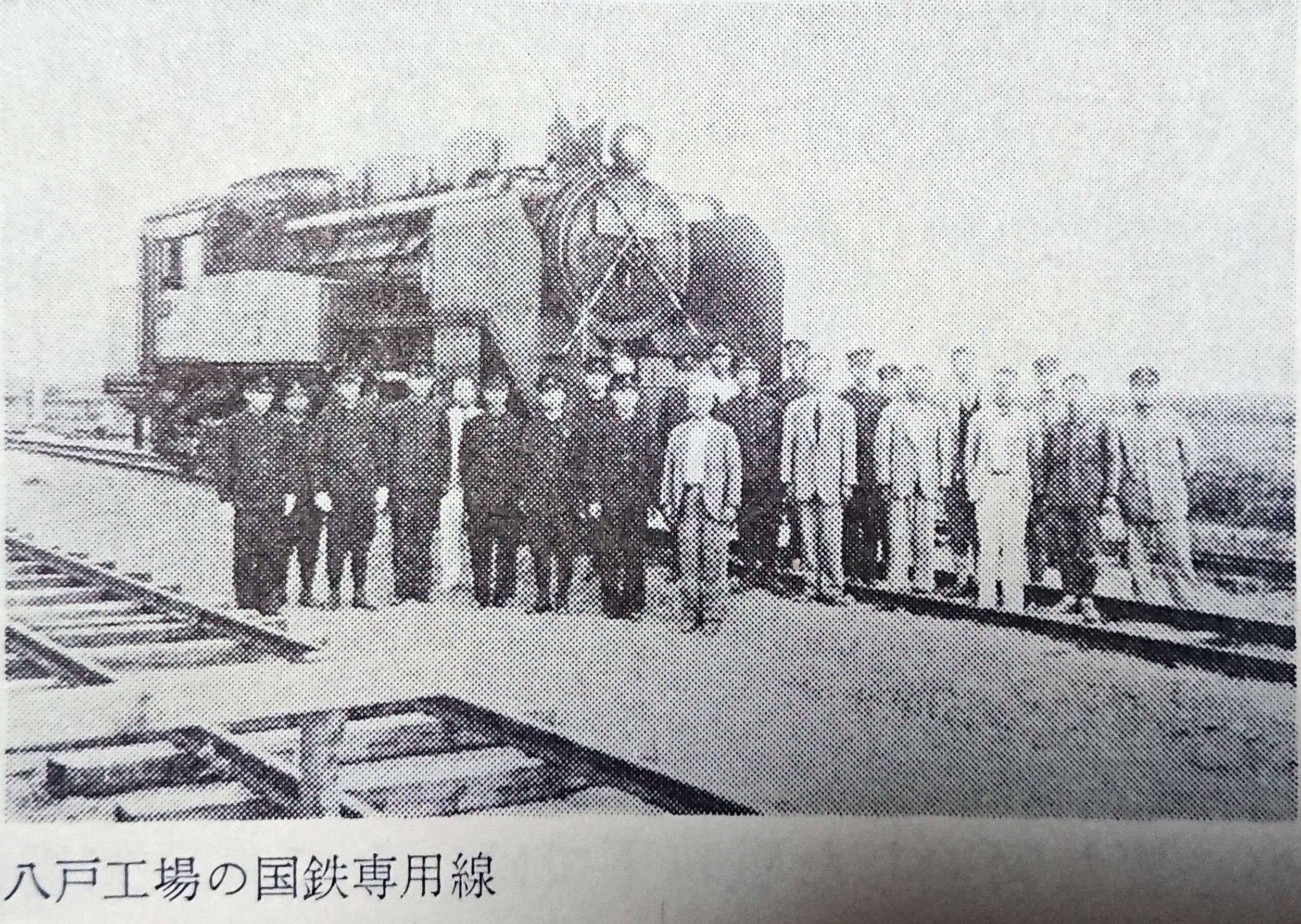 日本砂鉄鋼業八戸工場国鉄専用線(40年史より引用転載)