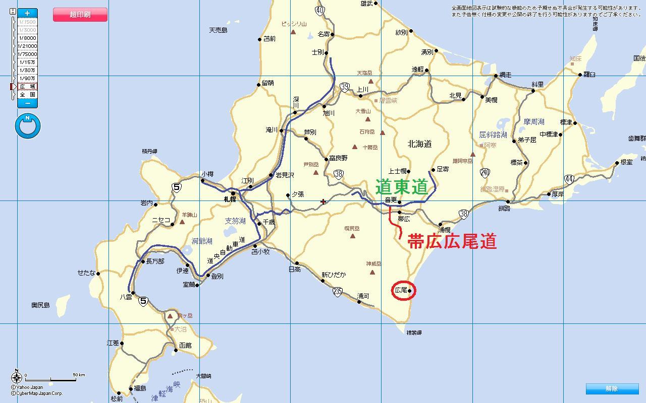 北海道 高速 道路 情報 NEXCO東日本 オフィシャルサイト