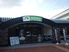shiozawaishiuchi