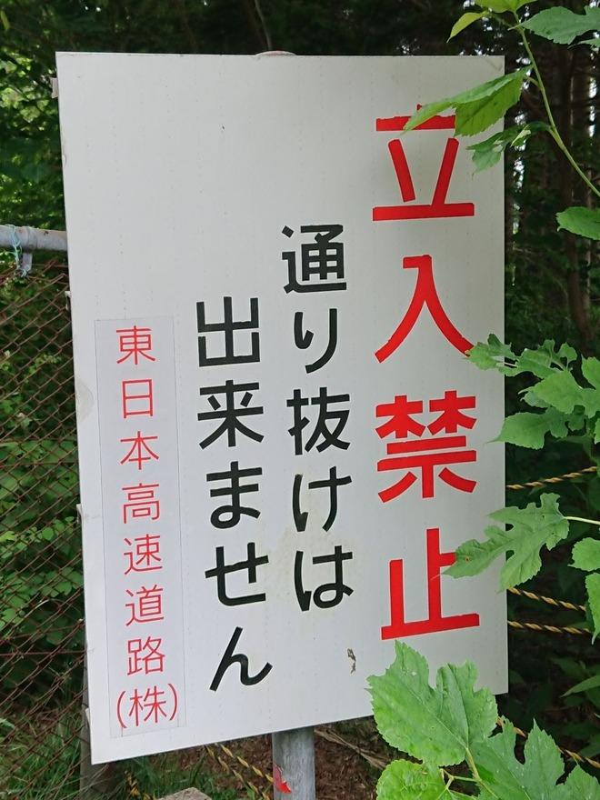青森IC 公団フォント