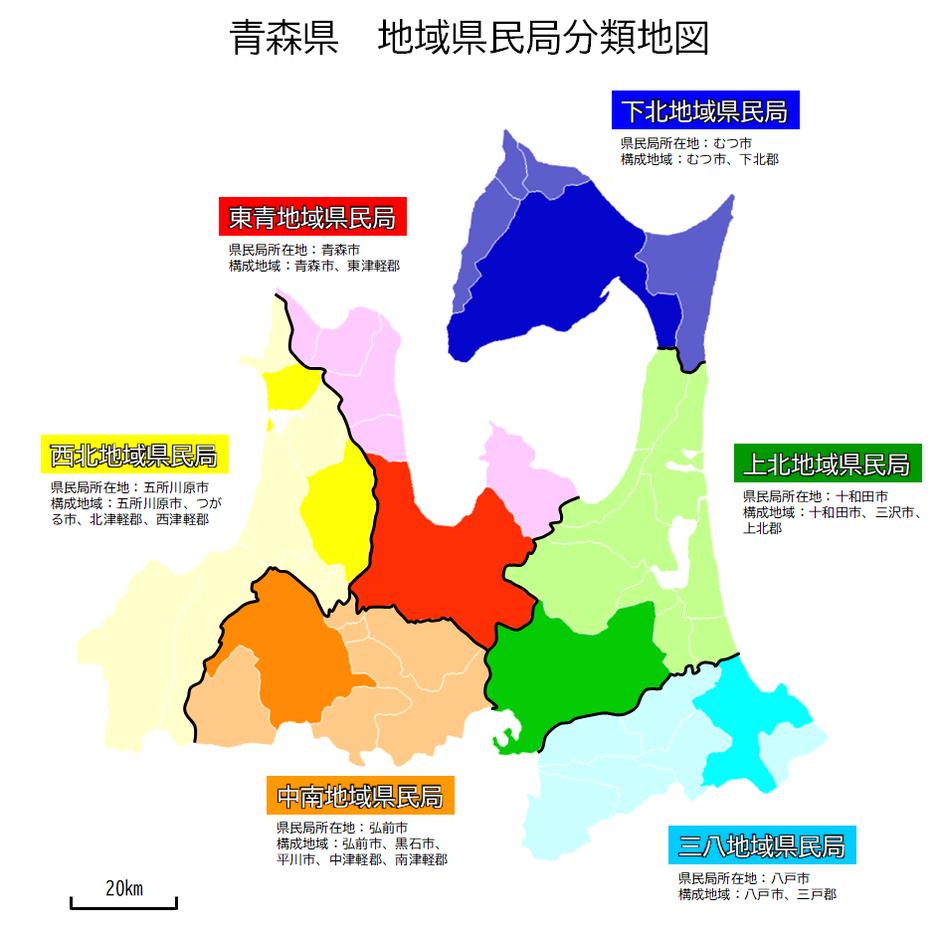 青森県地域県民局分類地図