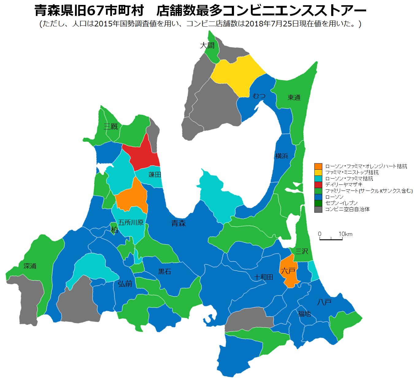 ブロ玉(Blog Saitama)日記・一般・旅行記      青森県旧67市町村のコンビニ設置状況をみてみる    コメント