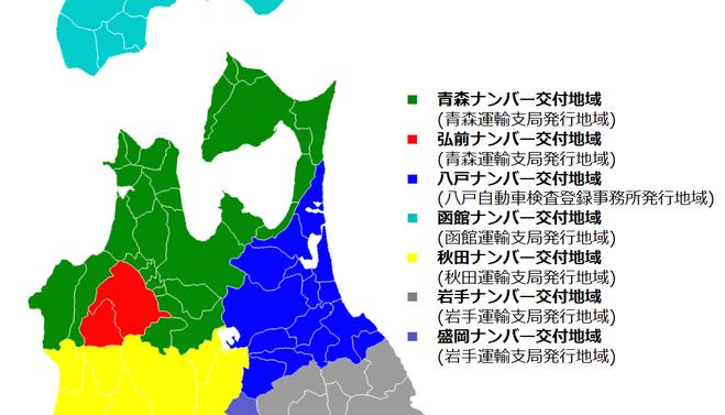 弘前ナンバー管轄図