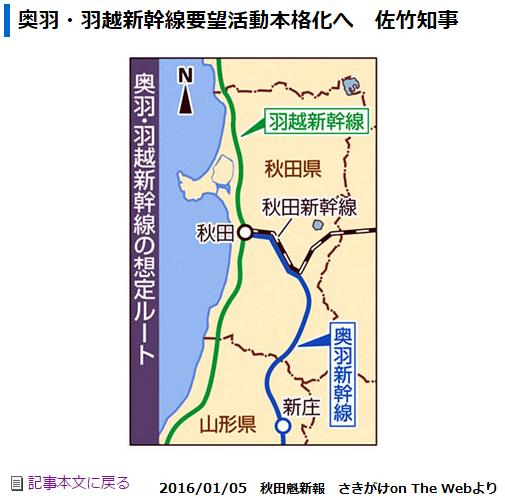 羽越新幹線20160105