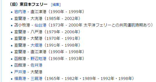 wikipedia higashinihonferry