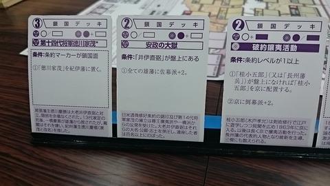 幕末の黄昏1 (2)