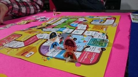 マクドナルド人生ゲーム1