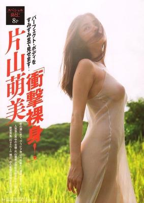 katayama-moemi29294