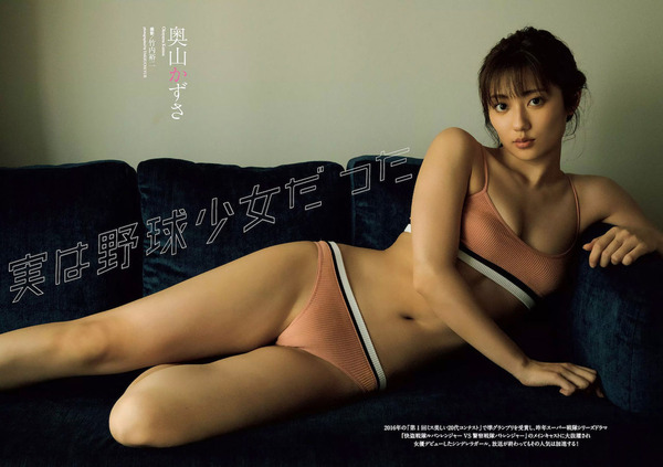 okuyamakazusa54