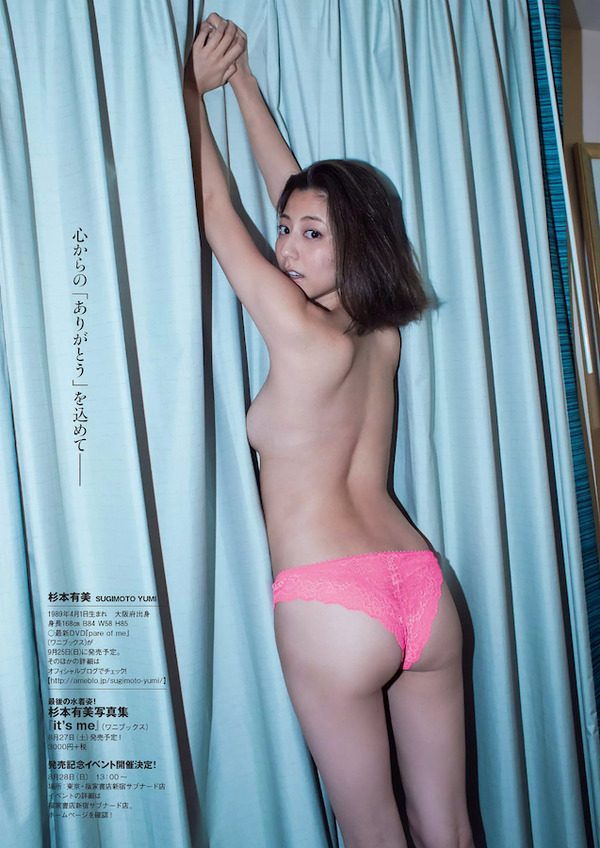 0009_sugimoto-yumi-its-me_comment20160823002647
