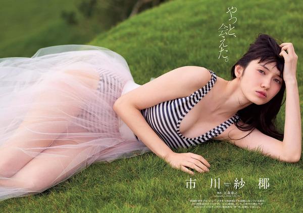 saya-ichikawa-03099404