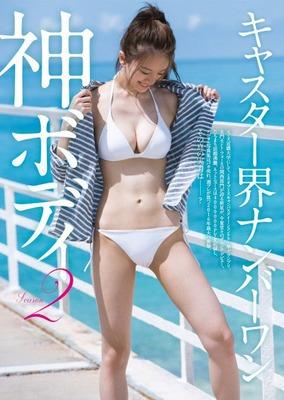 itou-sayako1241f3