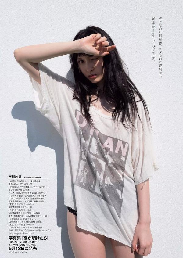 saya-ichikawa-03355646