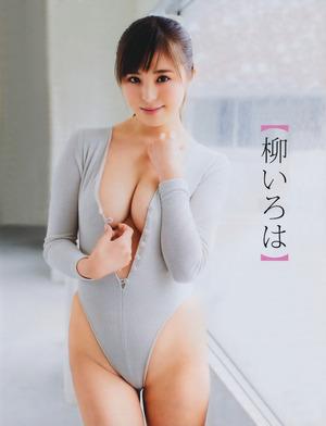 yanagi-iroha298090
