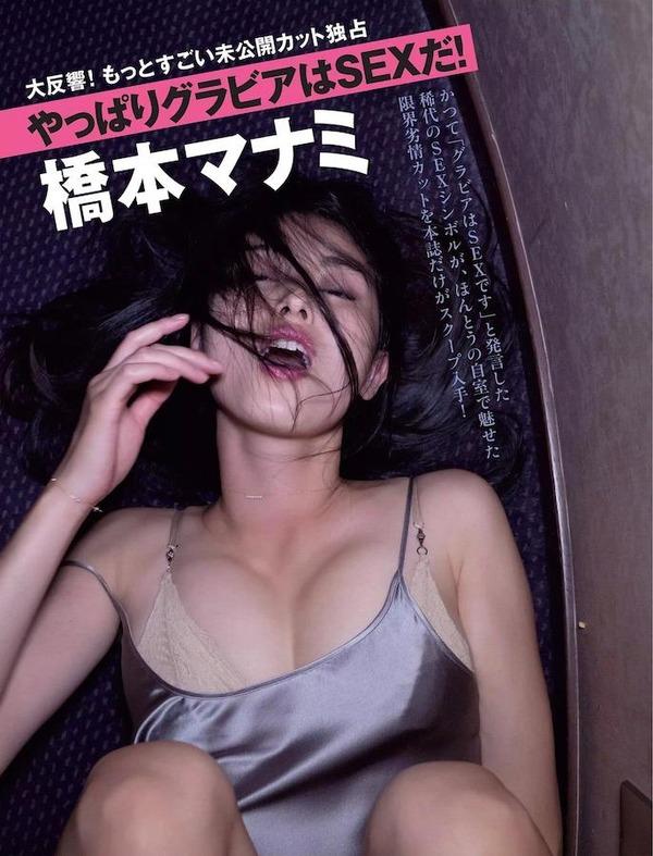hasimotomanami171