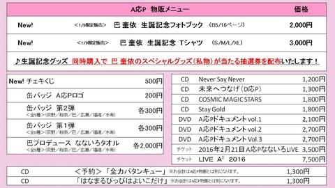 20160109_menu