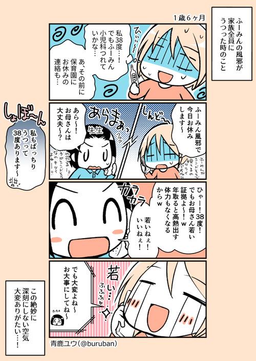 ikuzi_196