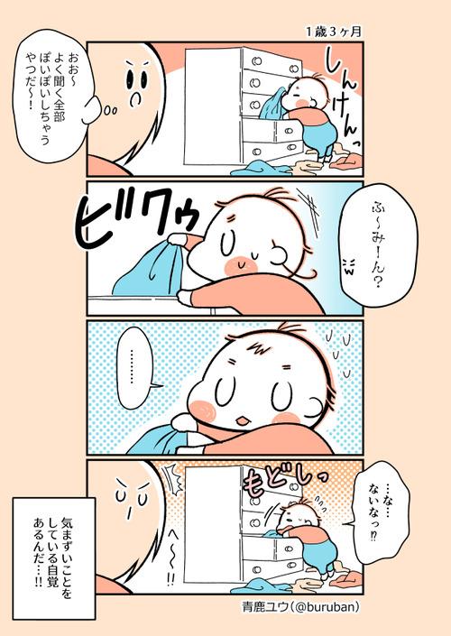 ikuzi_142