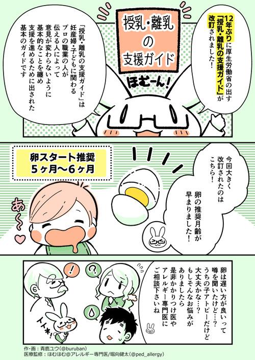 WEB 育児わせ_119