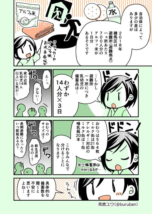 bousai_004