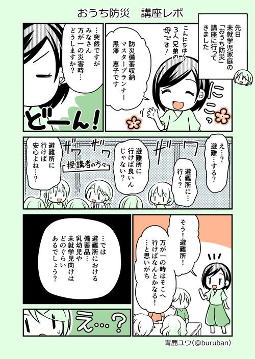 bousai_003