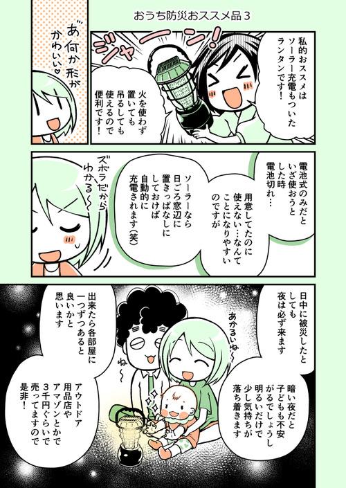 bousai_008
