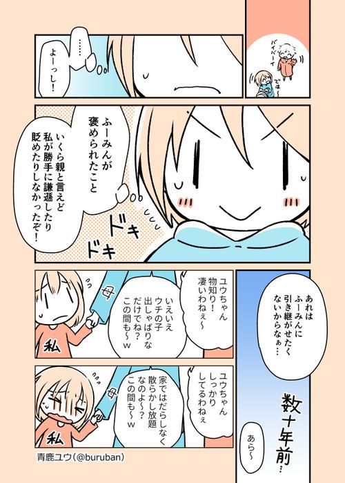 ikuzi_097