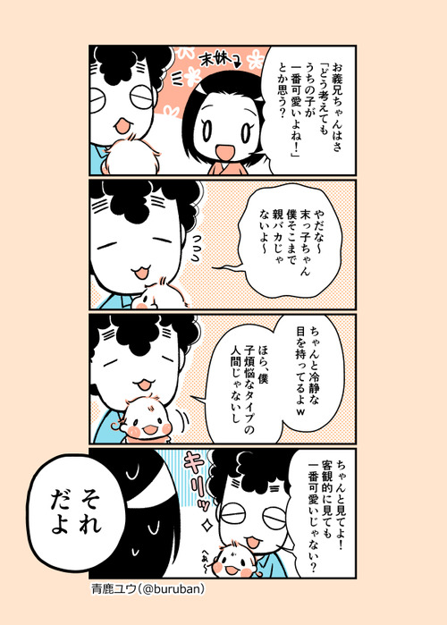 ikuzi_059