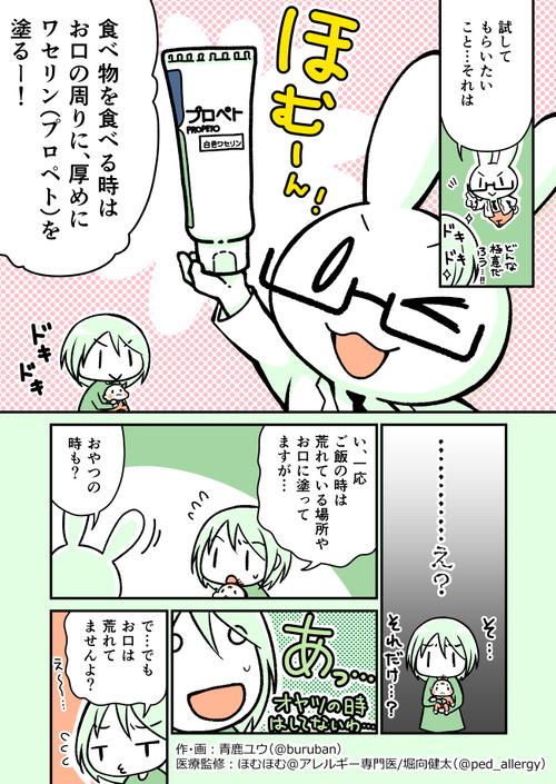 WEB 育児わせ_117