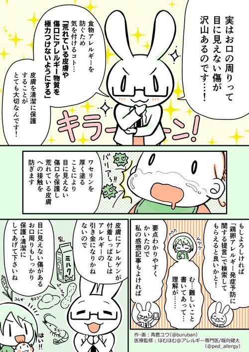 WEB 育児わせ_118