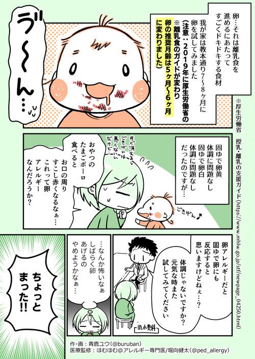 WEB 育児わせ_115