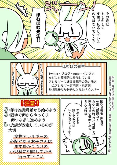 WEB 育児わせ_116