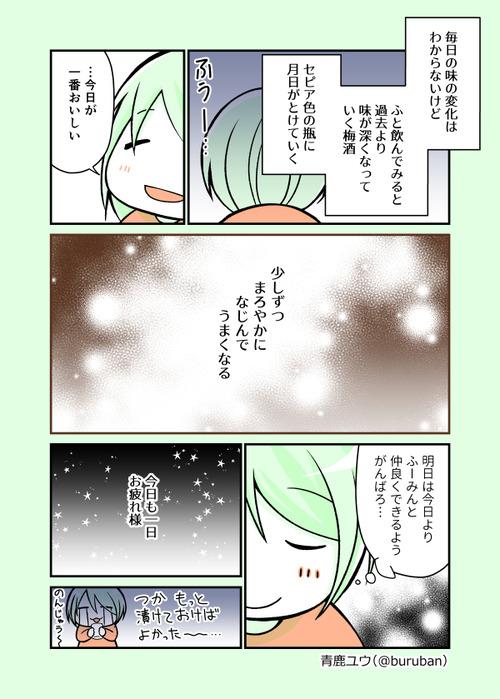WEB 育児_073