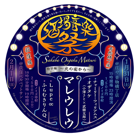 SKB_2015special