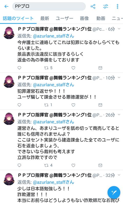 アズレン3