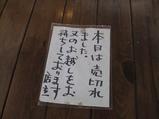 もぅ売り切れ〜?