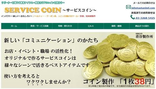 サービスコイン