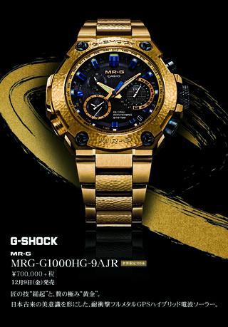 MRG-G1000HGビジュアル