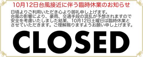 closed20191012