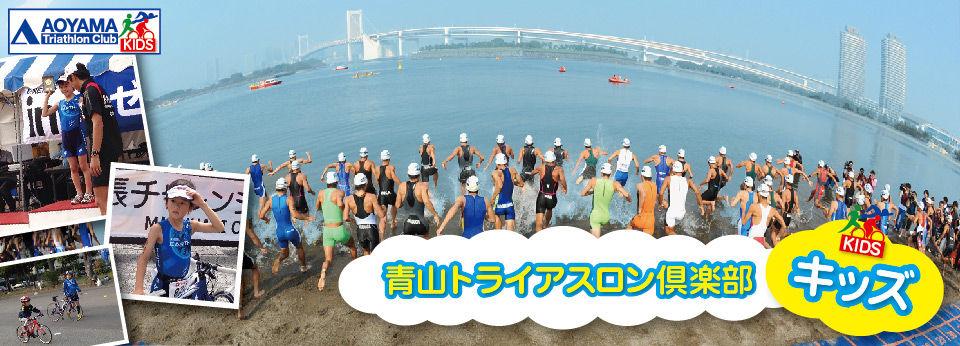 青山トライアスロン倶楽部キッズ公式ブログ イメージ画像
