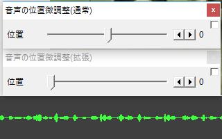 音声の位置微調整