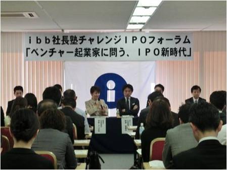ibb社長塾4