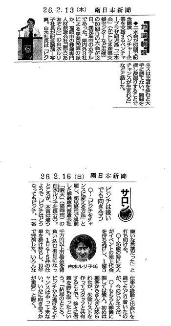 南日本新聞2月