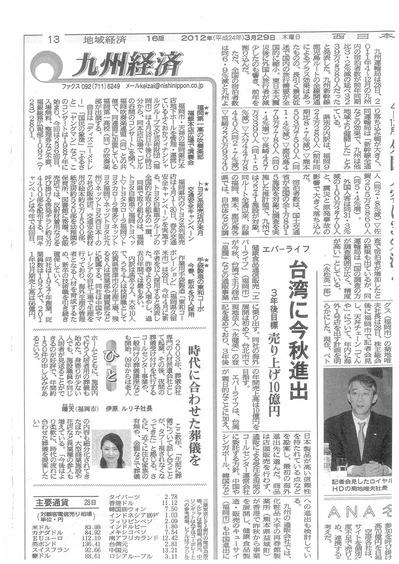 西日本新聞2012年3月29日