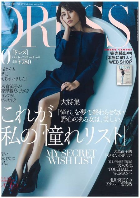 DRESS10月表紙