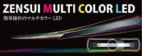 zensui_multi_color_led_1
