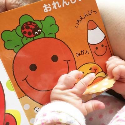 【娘】「捨て活45日目」ダイソーの赤ちゃん絵本が凄い